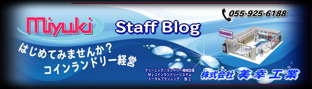 コインランドリー経営をフルサポート美幸工業のスタッフブログ