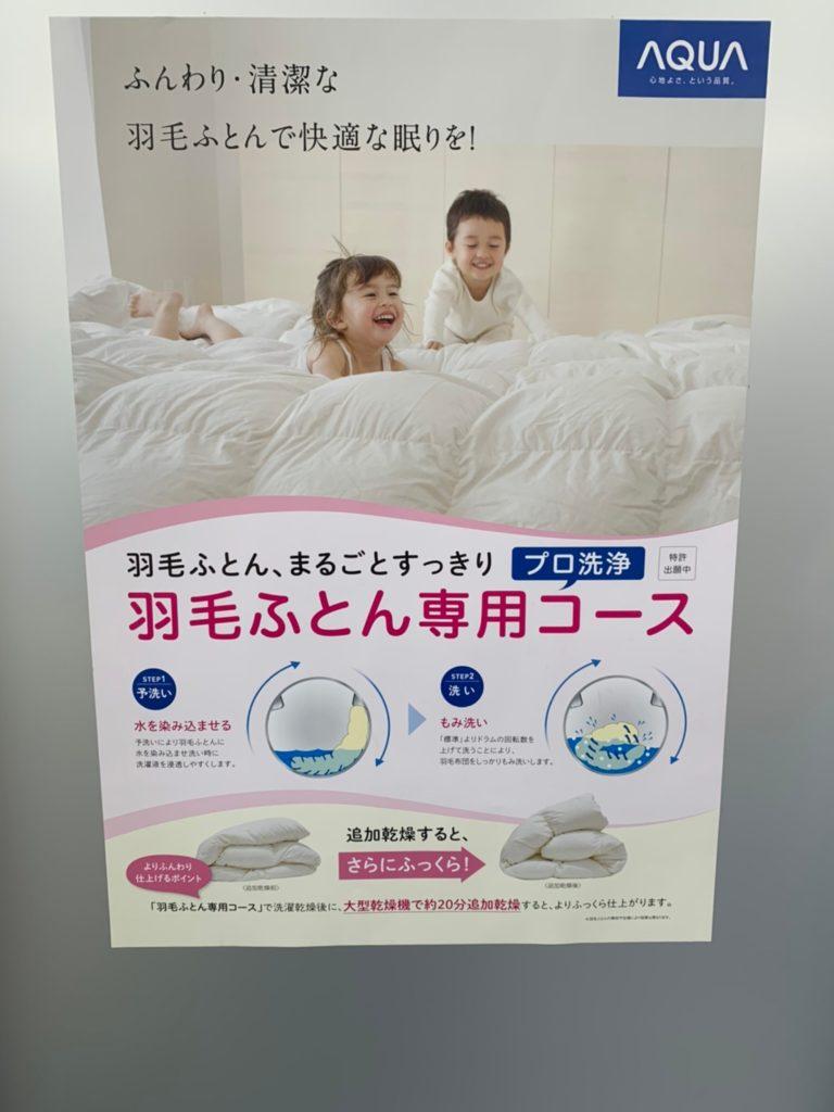 ウォッシュウェーブ宮野木店羽毛ふとん専用コース