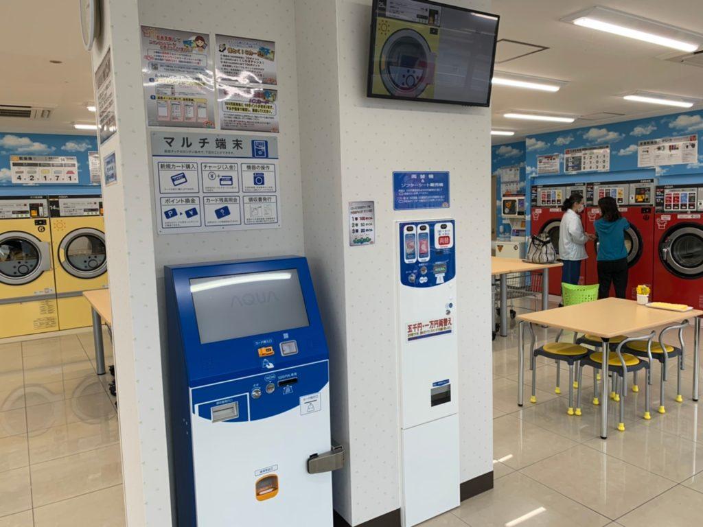 静岡県伊東市吉田ひまわりランドリーマルチ端末と両替機