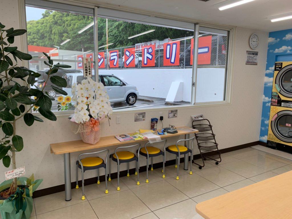 静岡県伊東市吉田ひまわりランドリーカウンター