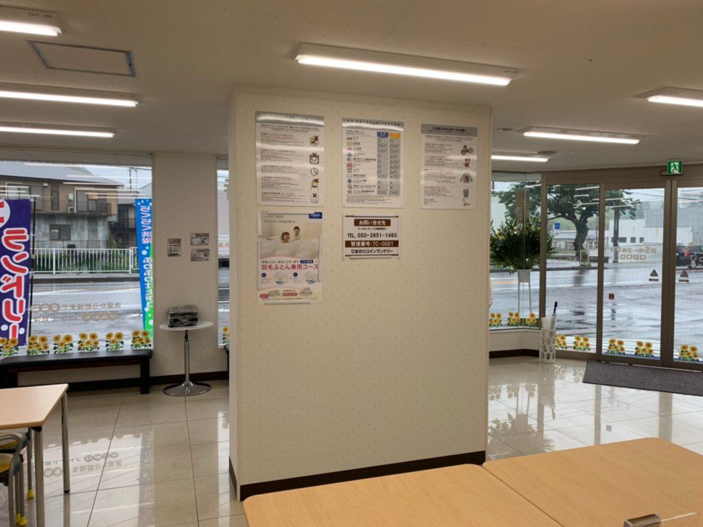 静岡県伊東市吉田ひまわりランドリーインフォメーションボード