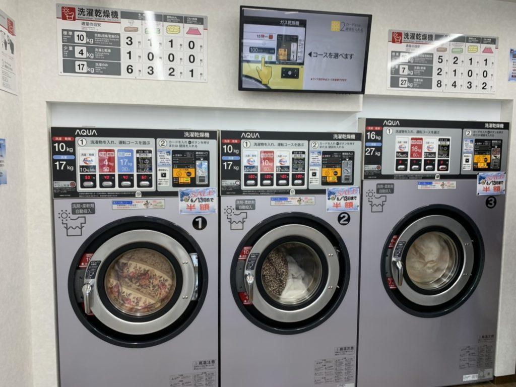 コインランドリーSORA洗濯乾燥機