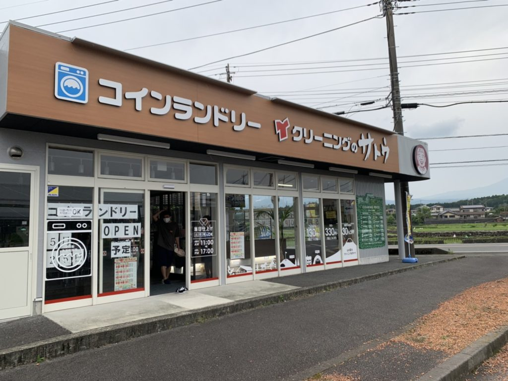 クリーニングのサトウ神山店CL外観