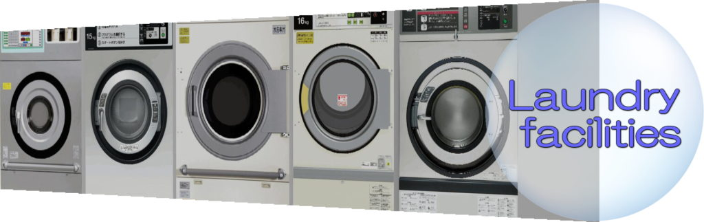 施設向け洗濯設備