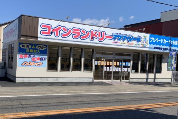 アクアシード 辻町店