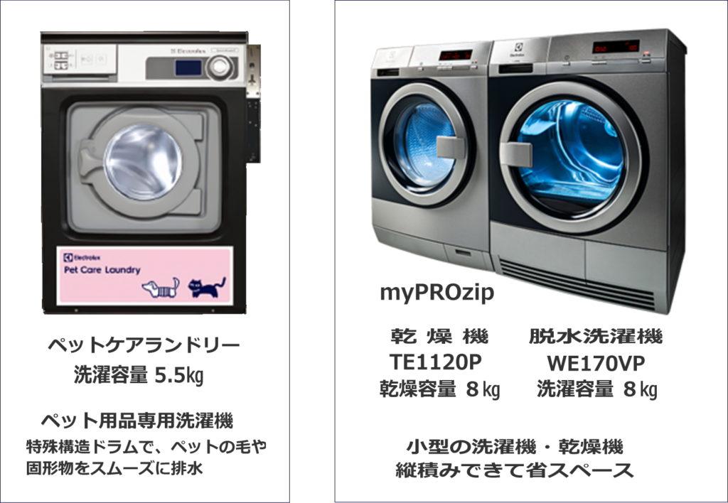 ペット用コインランドリー myPro