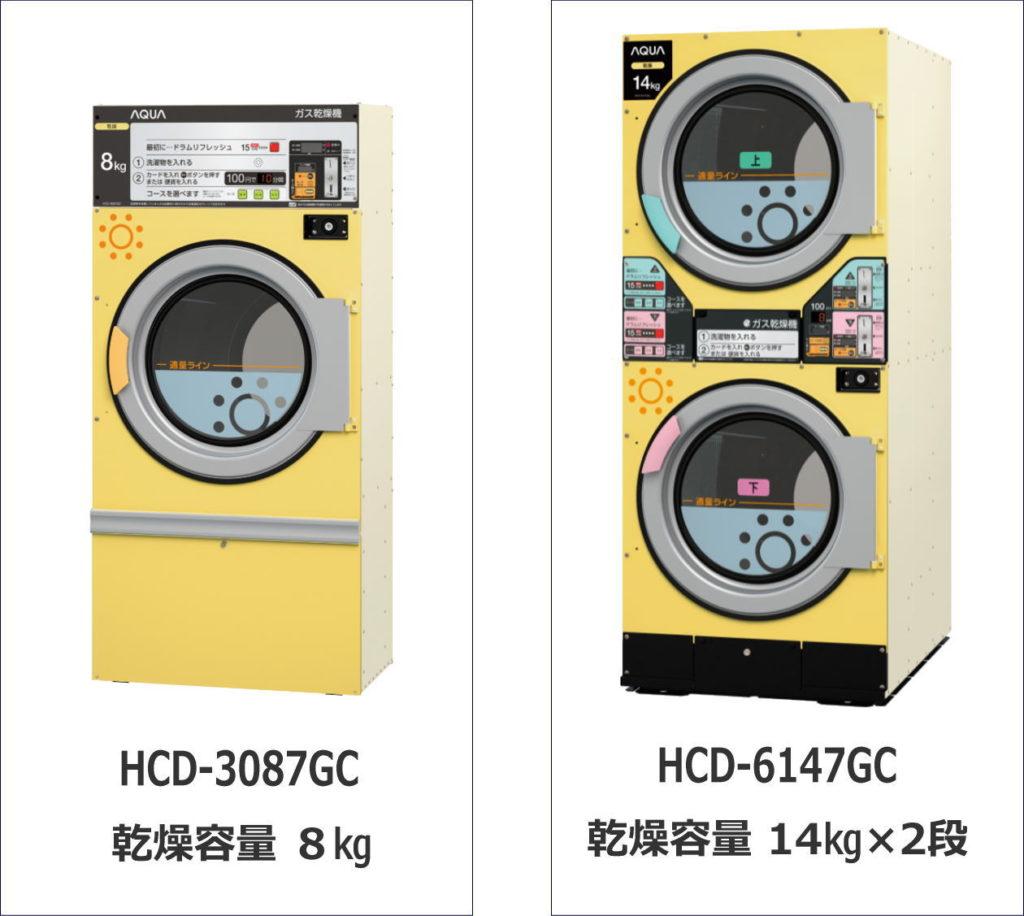 HCD-3087GC HCD-6147GC