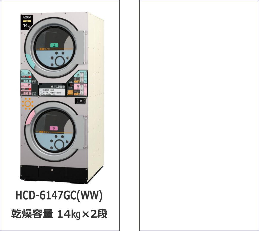 HCD-6147GC