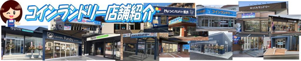 コインランドリー店舗紹介