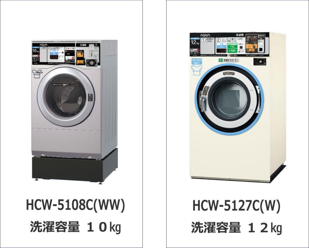 HCW-5108C HCW-5127C