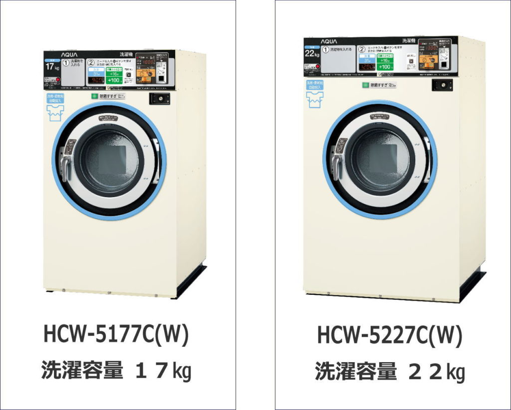 HCW-5177C HCW-5227C