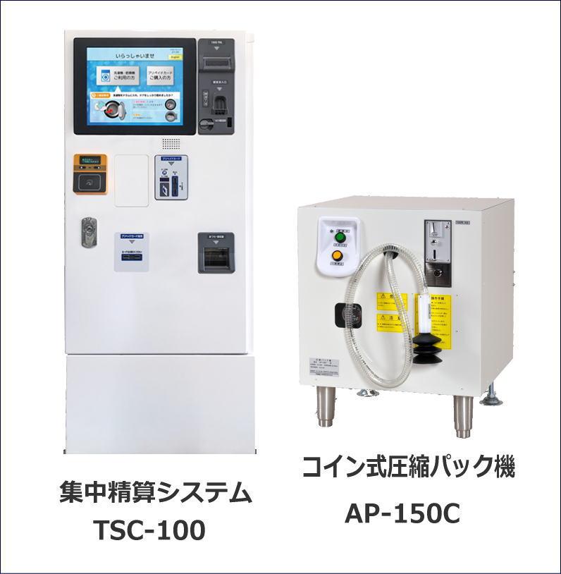 集中清算システムTSC-100 コイン式圧縮パック機AP-150C