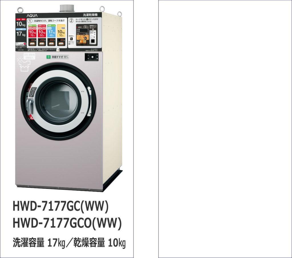 HWD-7177GC