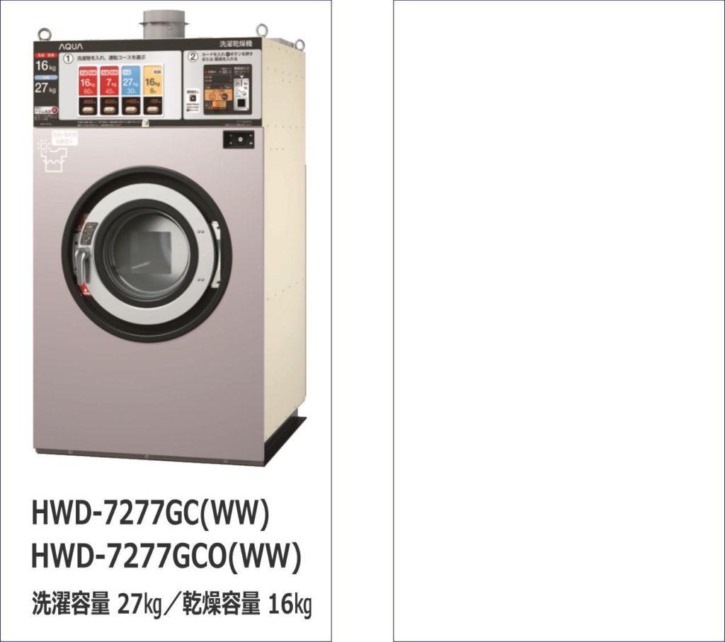 HWD-7277GC
