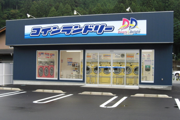 コインランドリー D&D 花池店