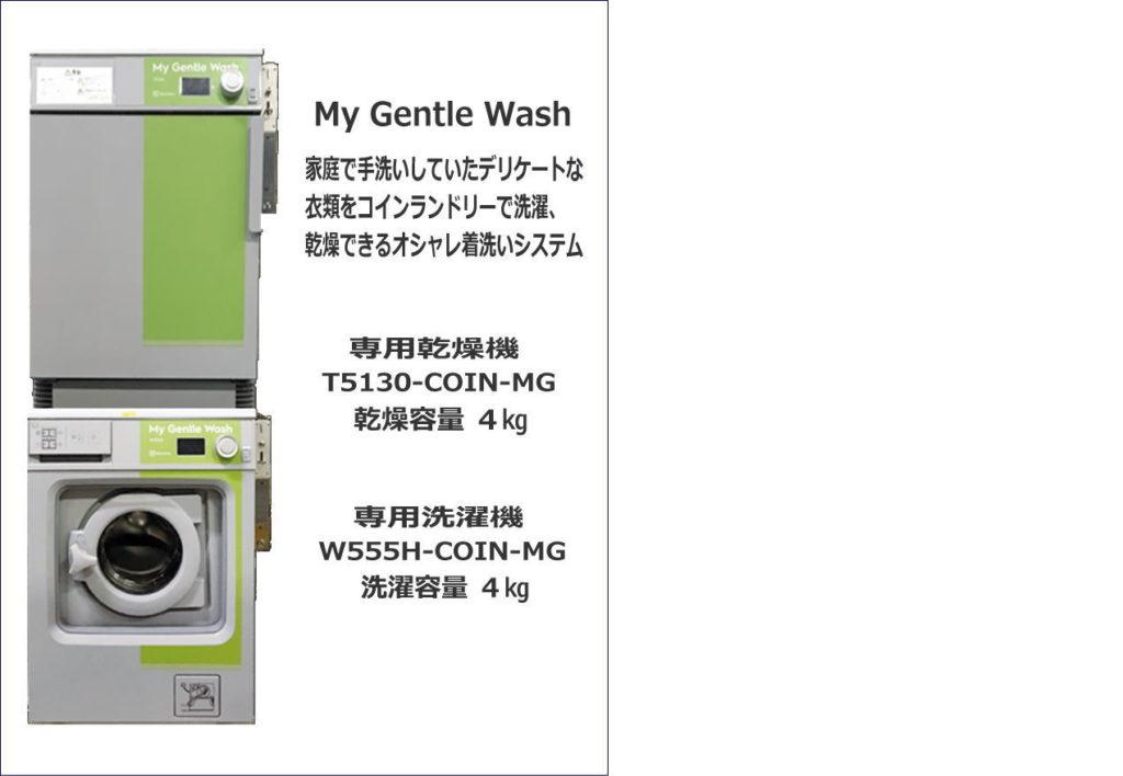 My Gentle Wash