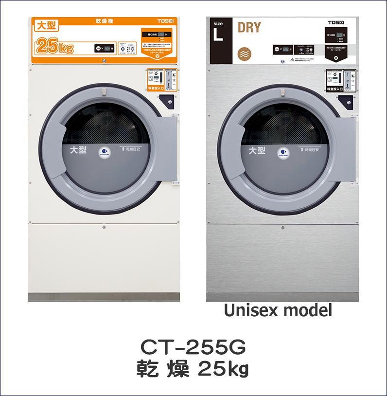 CT-255G