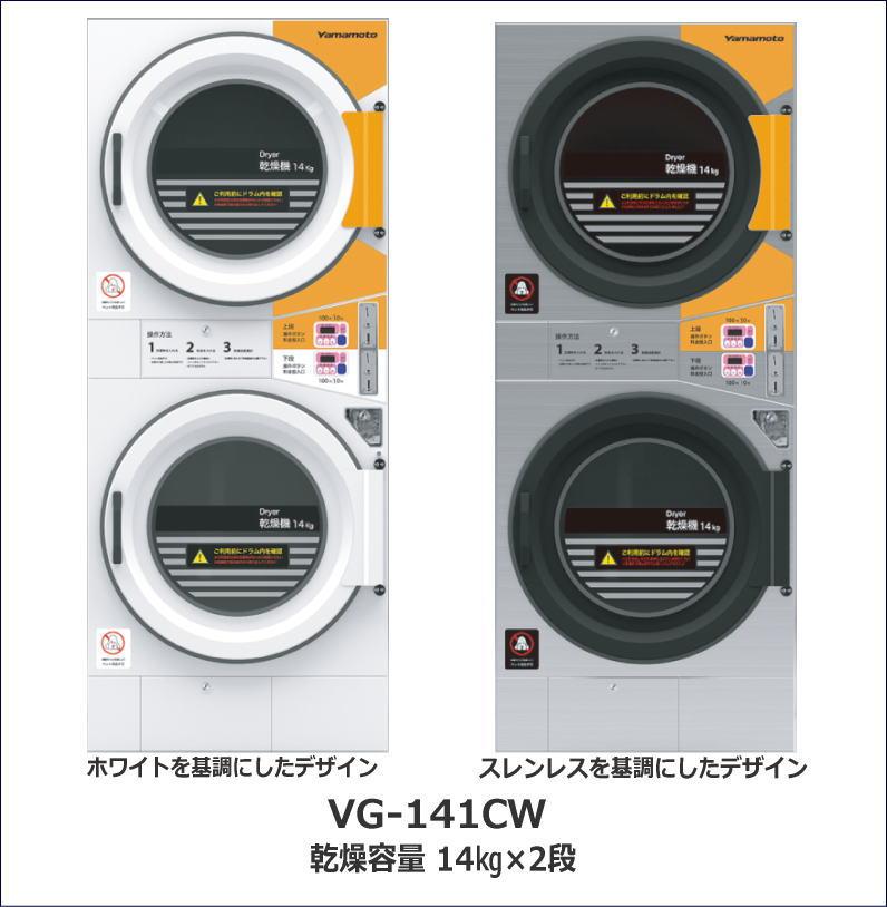 VG-141CW