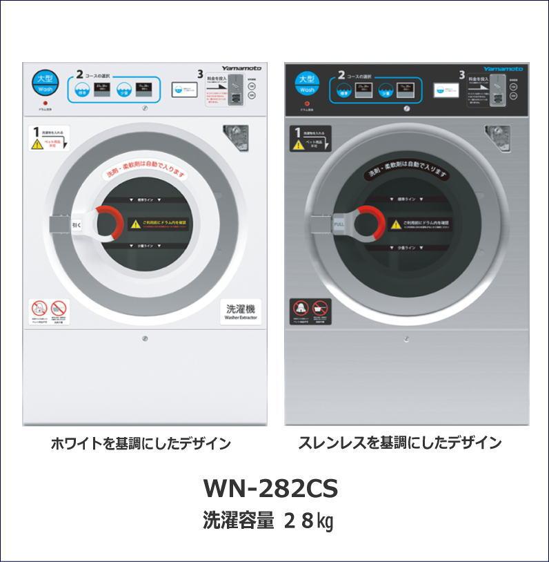 WN-282CS