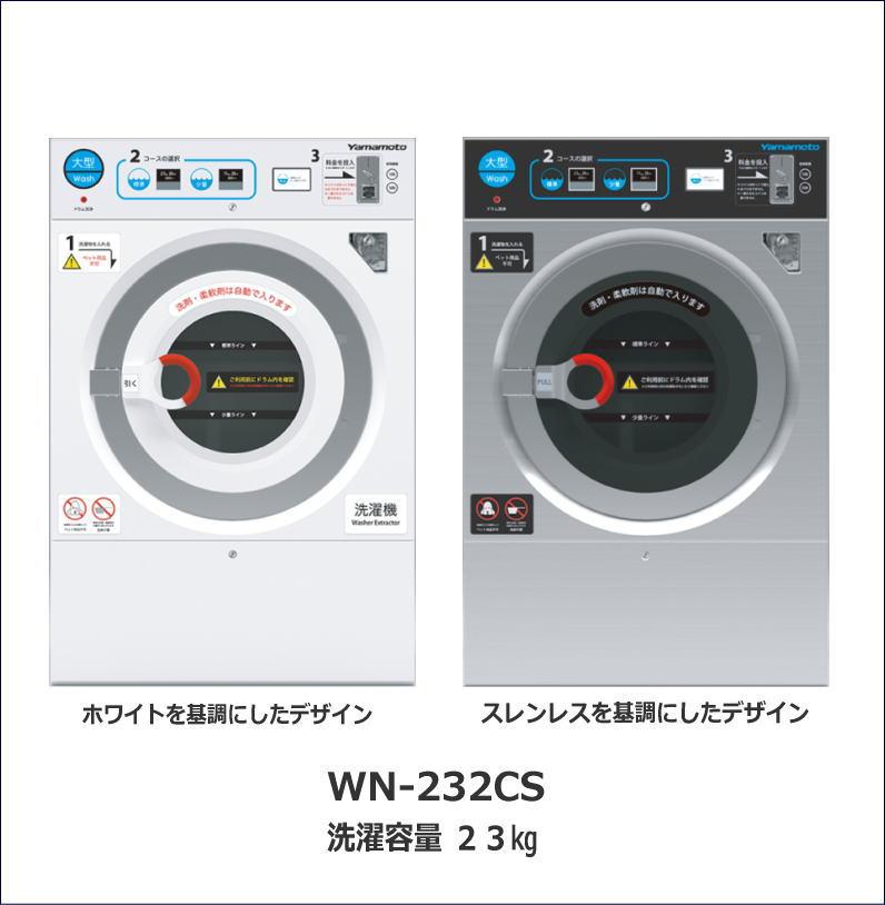 WN-232CS