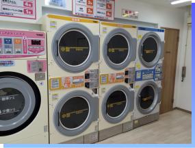 コインランドリー24乾燥機