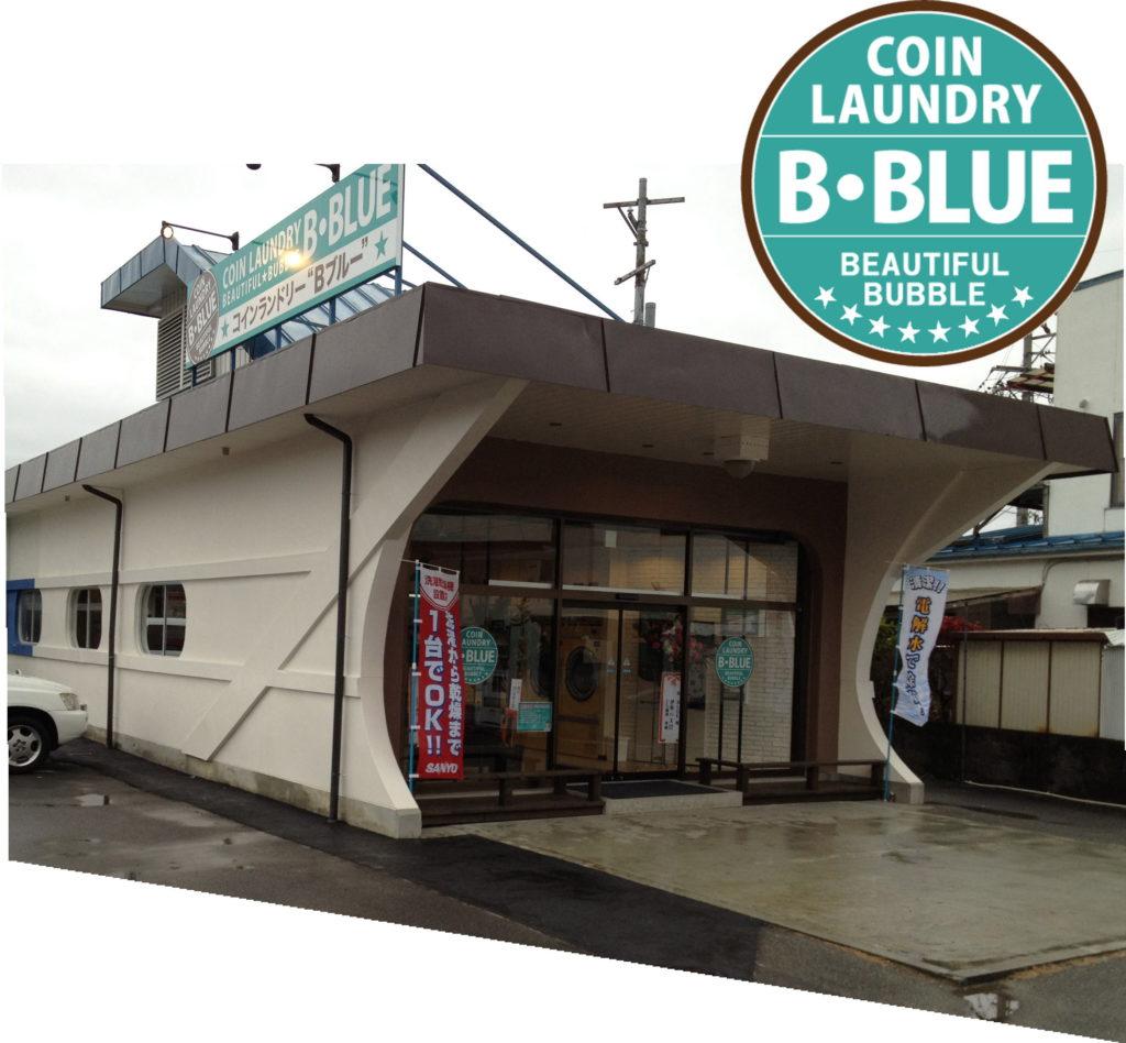 コインランドリー   B・BLUE