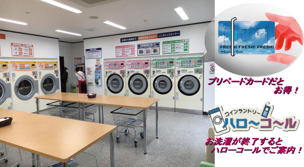 Laundry Space DAY:Z 店内