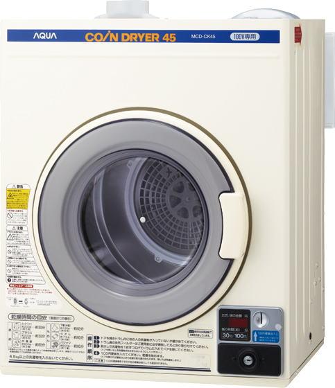 コイン式衣類乾燥機MCD-CK45