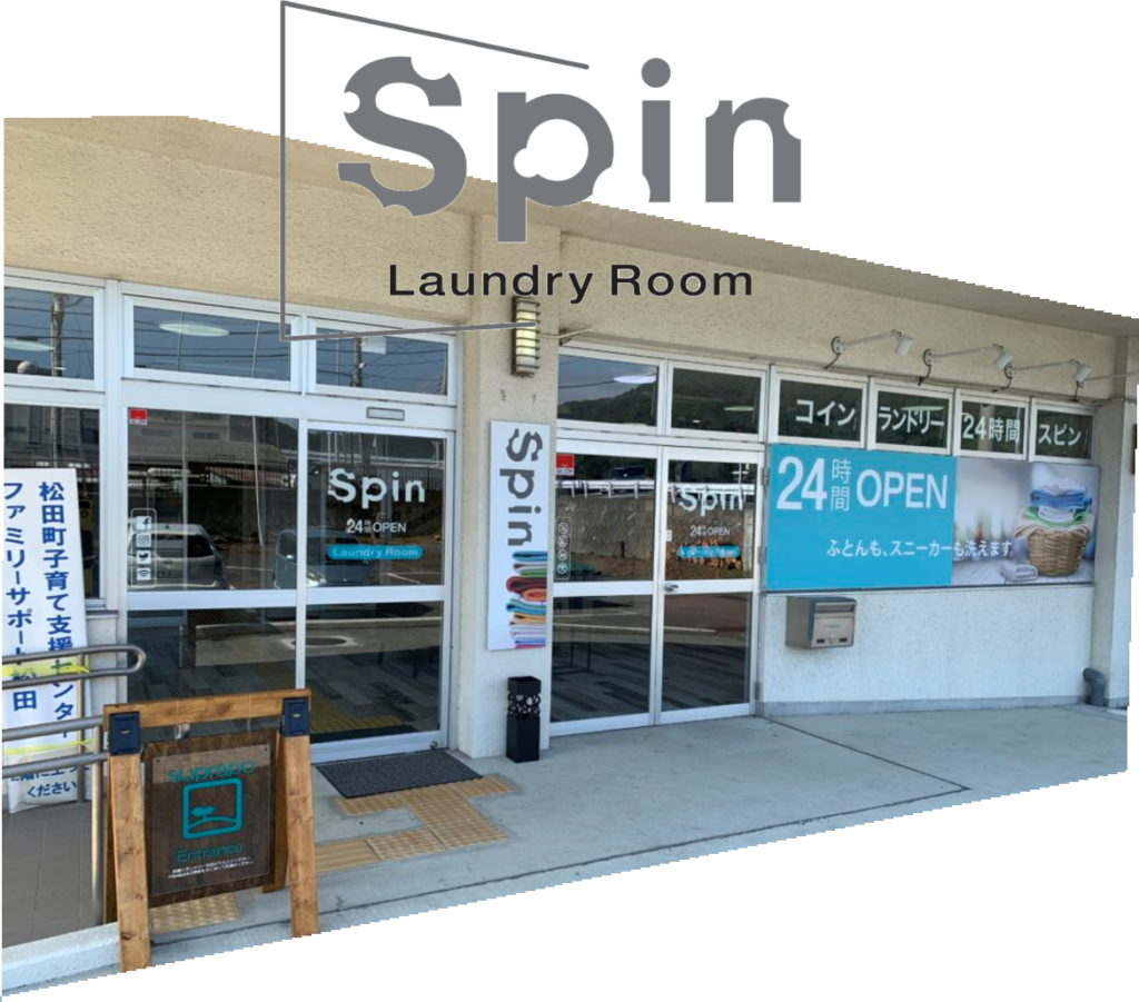 Spin Laundry Room   松田町店