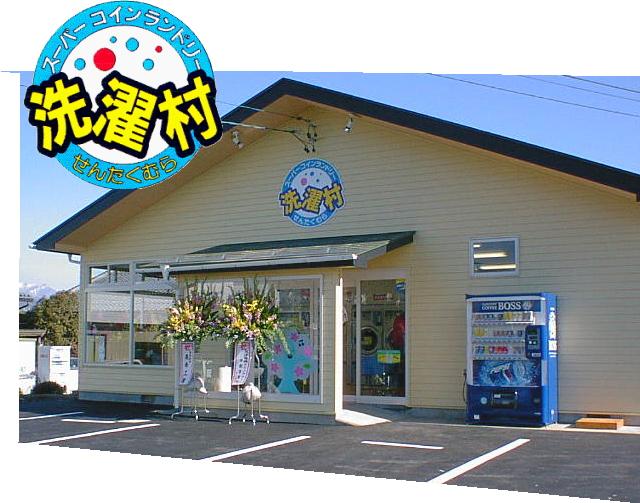 スーパーコインランドリー 洗濯村  駒ヶ根店