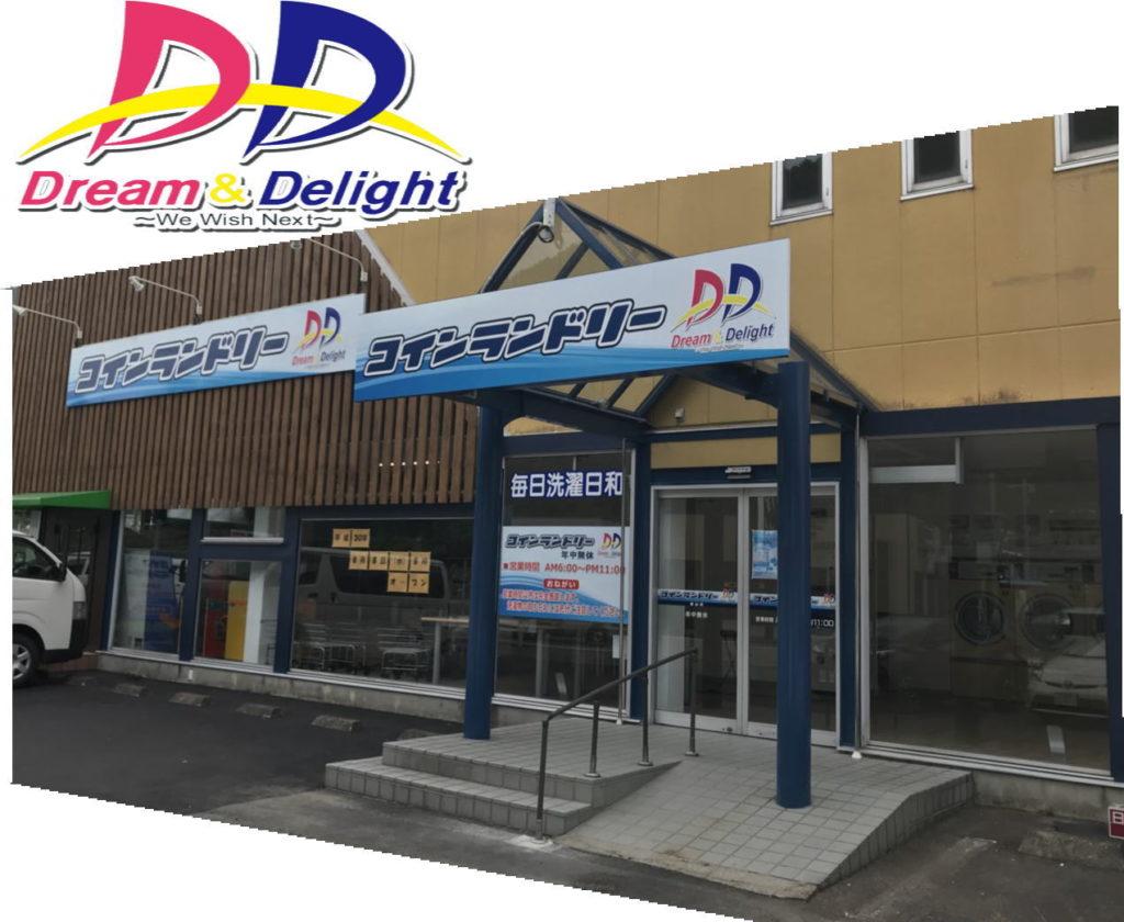 コインランドリーD&D 金山店