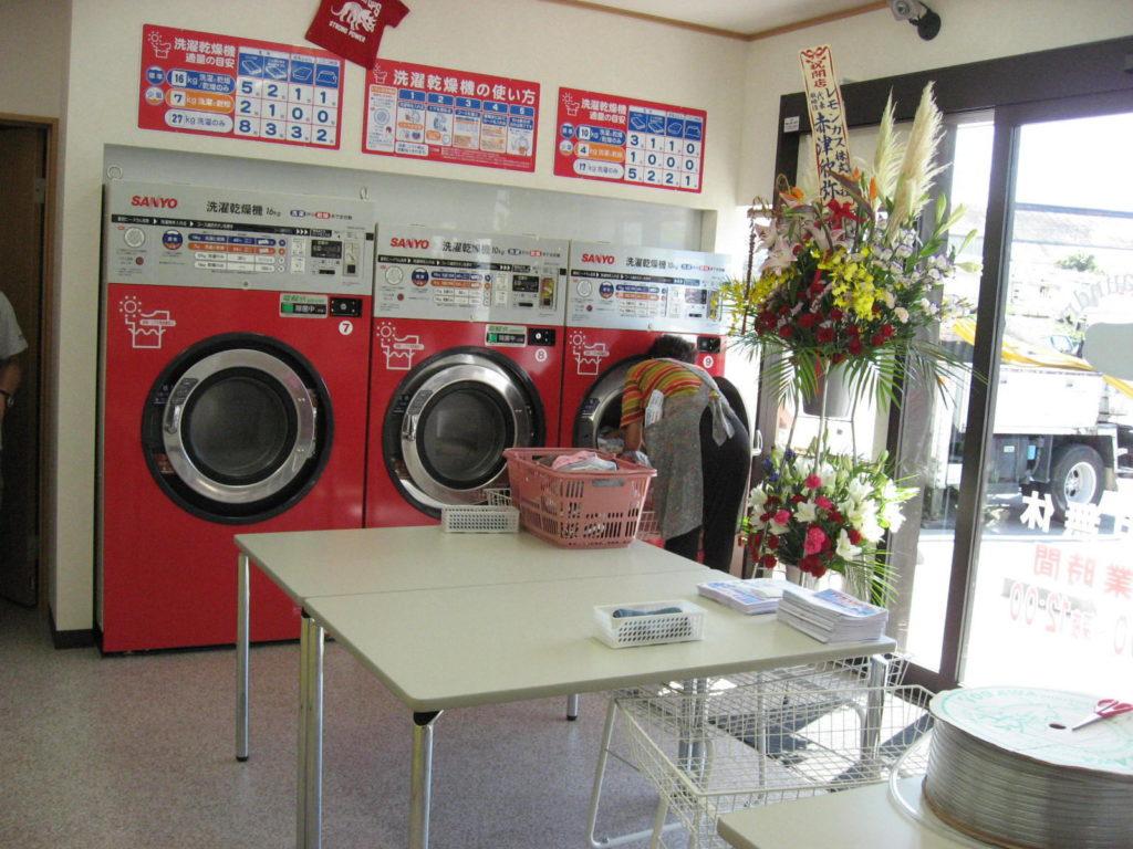 コインランドリーアクア 洗濯乾燥機