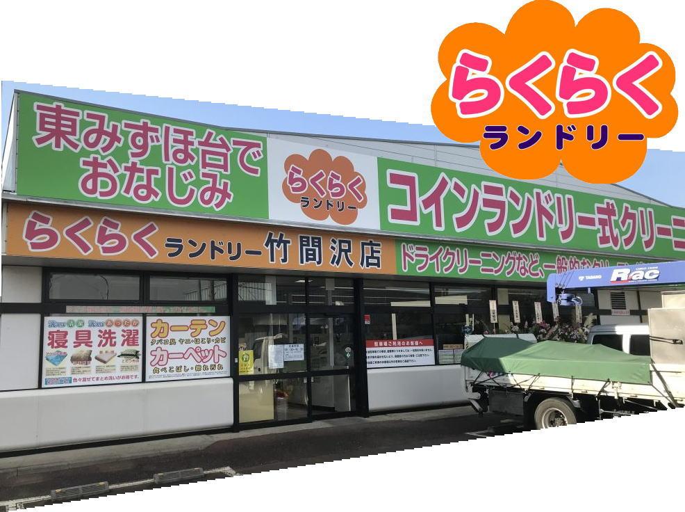 らくらくランドリー  竹間沢店