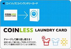 Spin Laundry Room    三島店 非接触カード