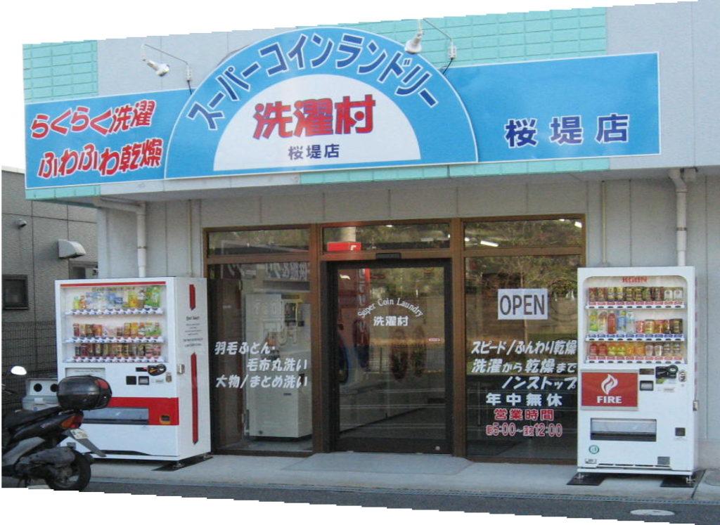 スーパーコインランドリー洗濯村 桜堤店