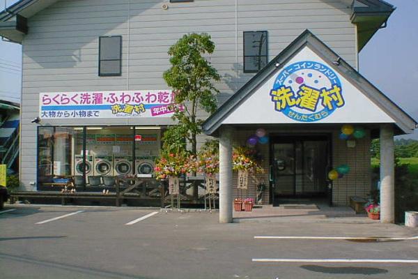スーパーコインランドリー洗濯村  沢尻店