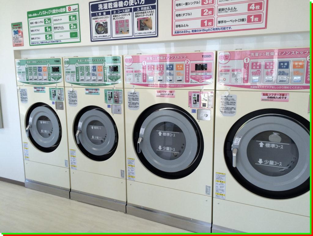 コインランドリーいちご 洗濯乾燥機