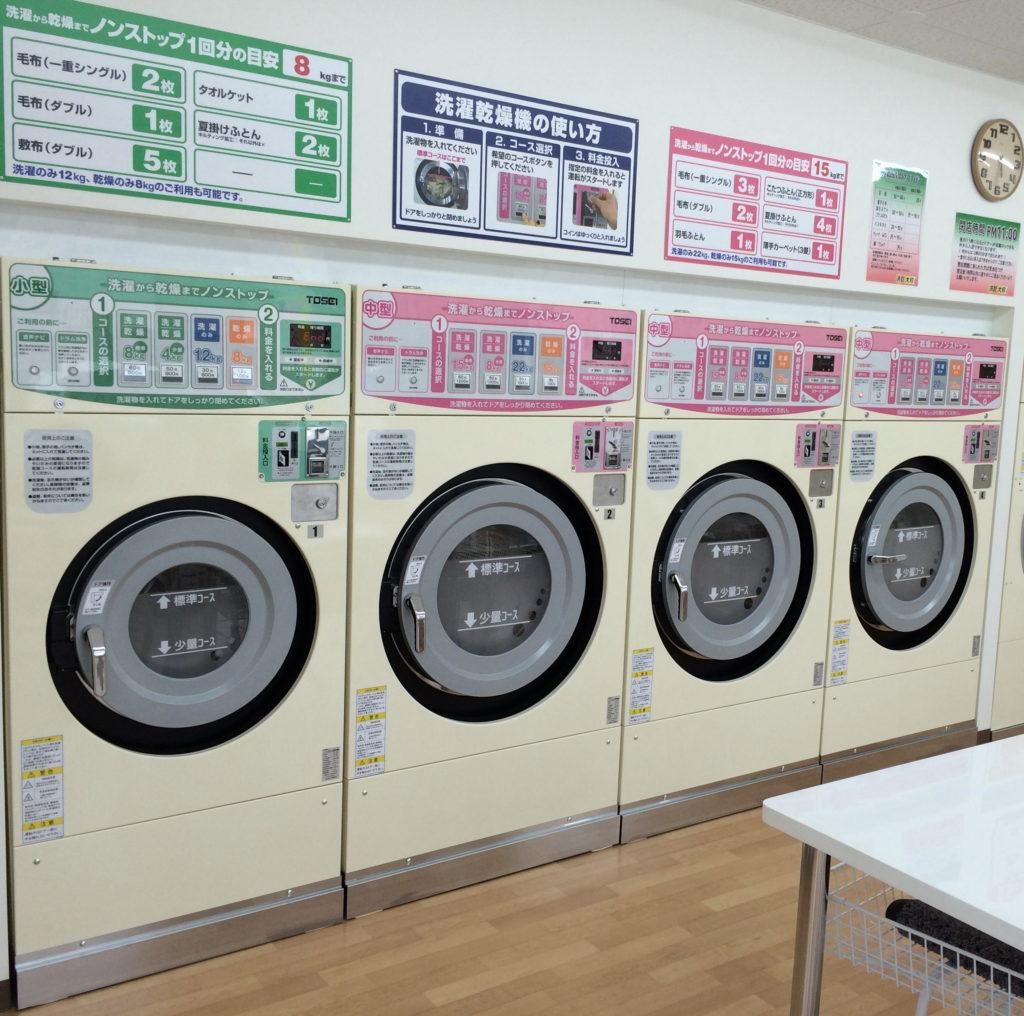 コインランドリー洗乾大和 洗濯乾燥機