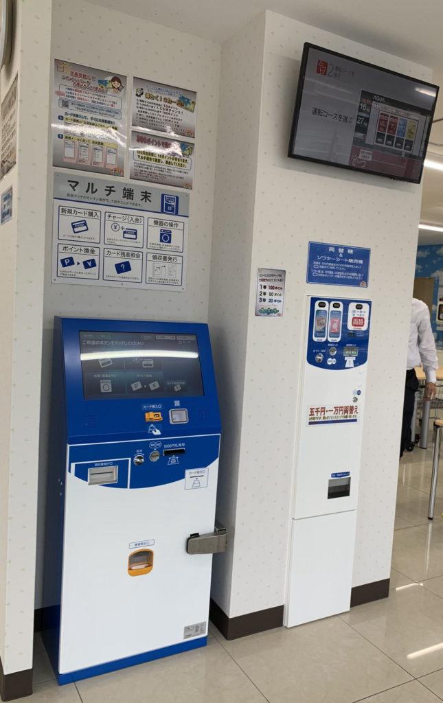 伊東市ひまわりコインランドリー 店内 マルチ端末と両替機