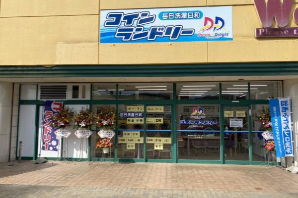 コインランドリー D&D    瑞浪店