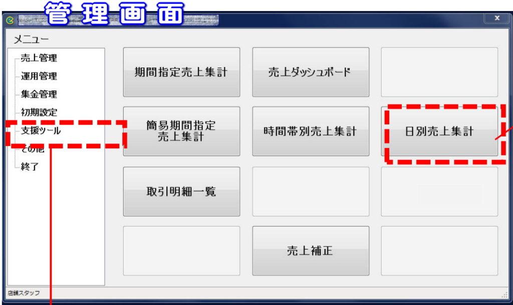 スマートセレクター管理画面