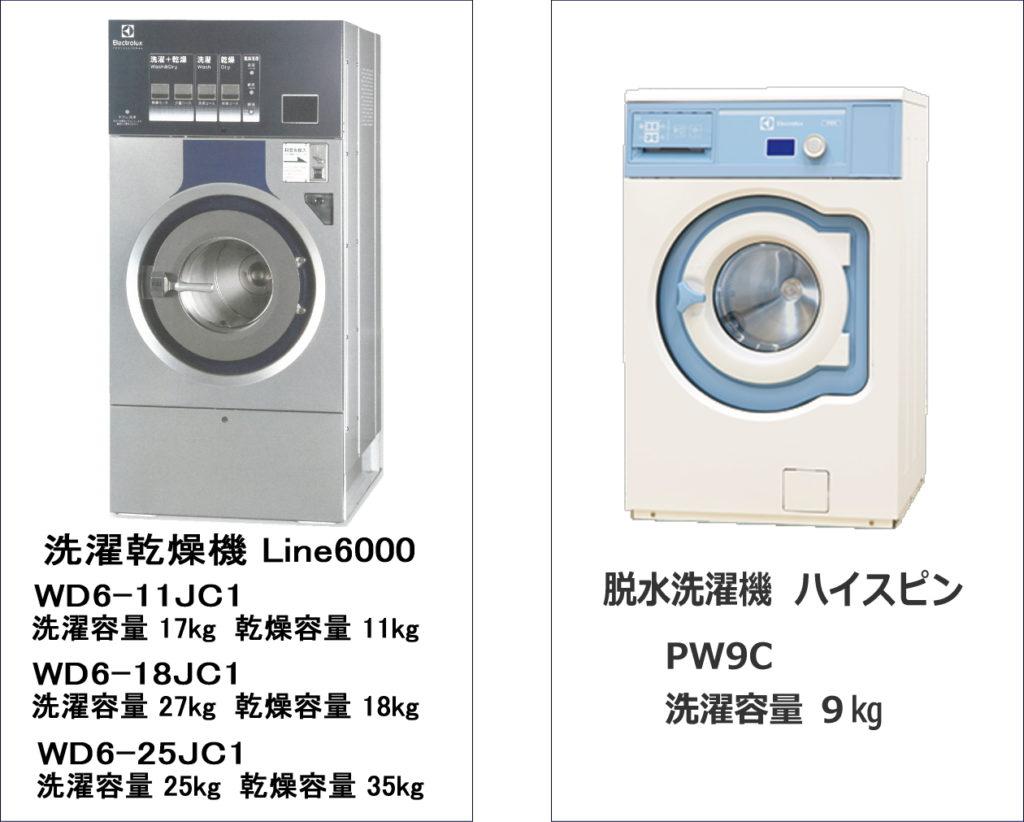 エレクトラックス洗濯乾燥機 PW9C