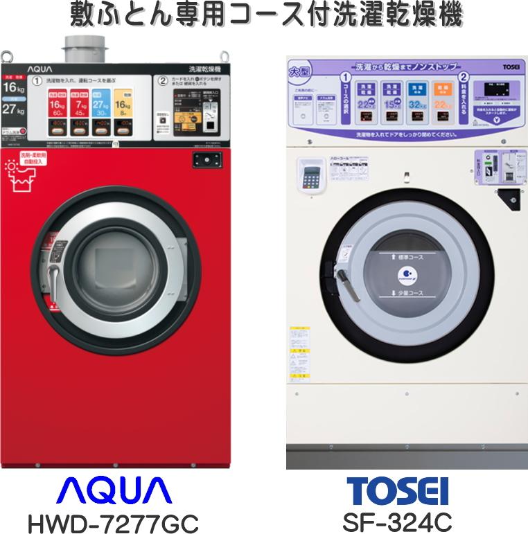 敷ふとん専用コース付洗濯乾燥機
