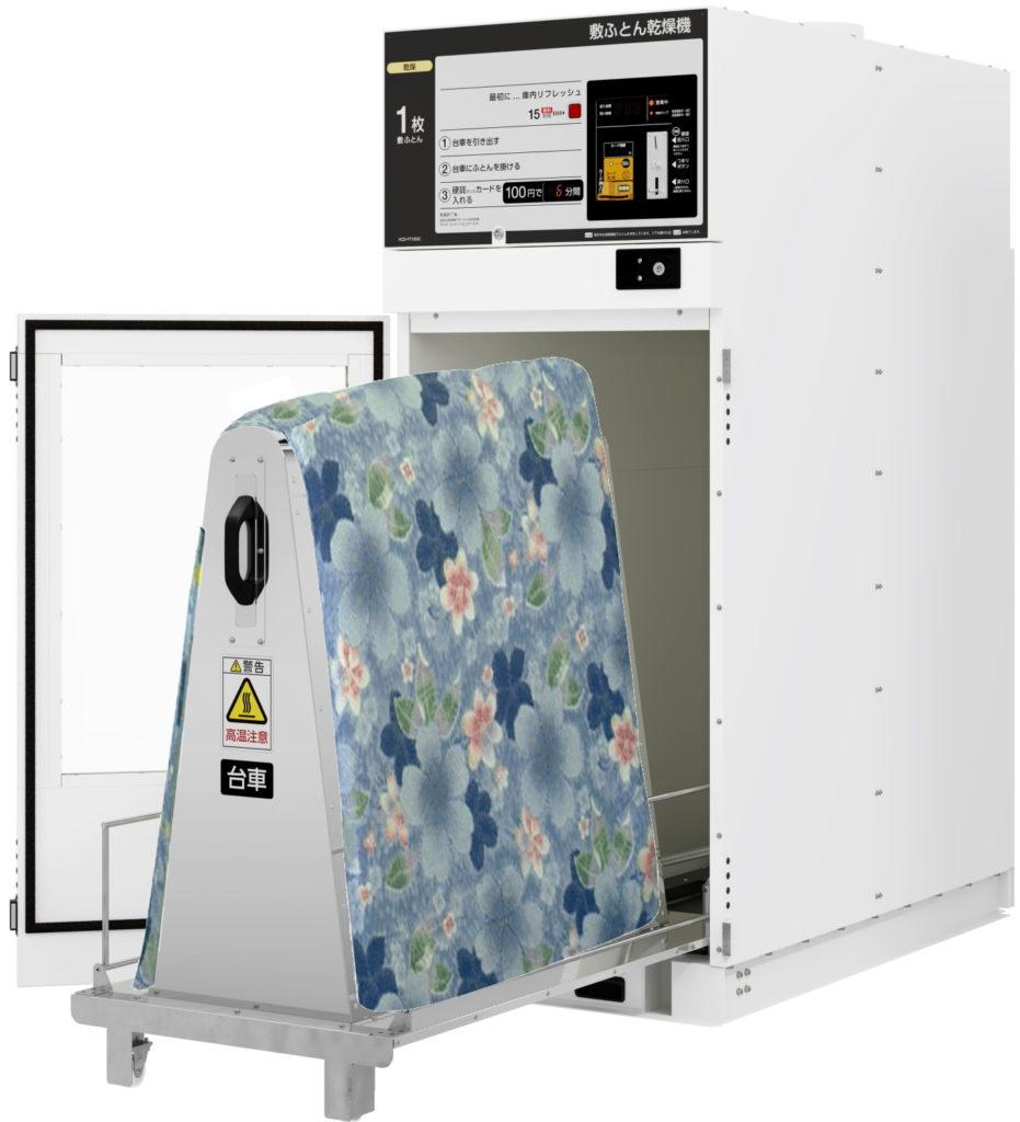 敷ふとん専用ガス乾燥機